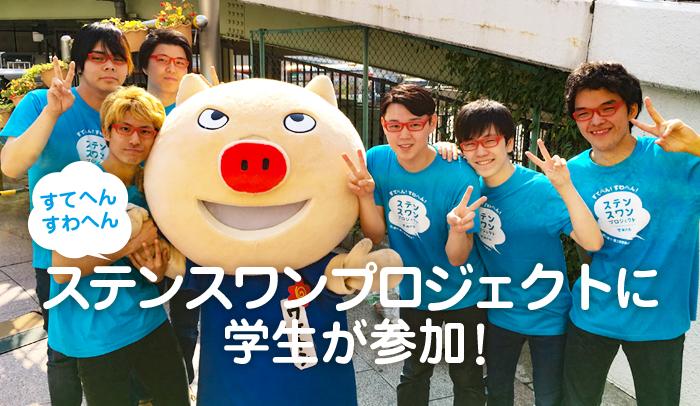 ステンスワン(捨てへん吸わへん)プロジェクトに学生が参加!