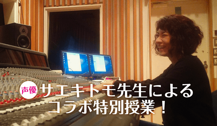 声優サエキトモ先生によるコラボ特別授業!