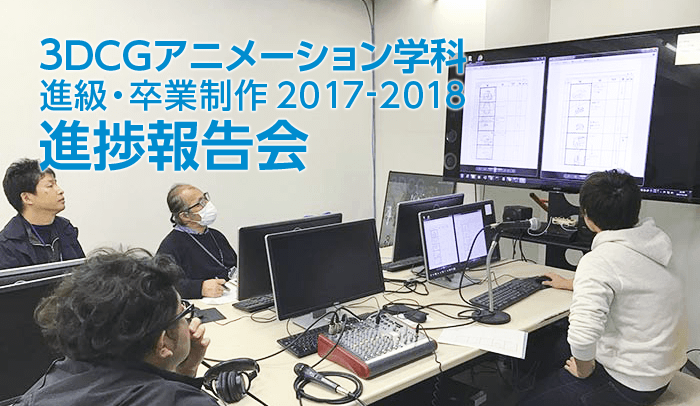 3DCGアニメーション学科「進級・卒業制作2017-2018」進捗報告会