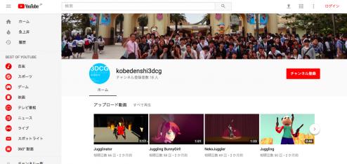 kobedenshi3dcg Youtubeチャンネル