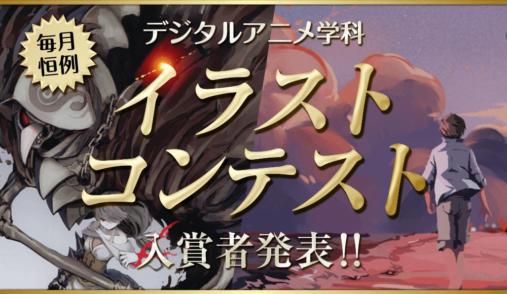 【デジタルアニメ学科】イラストコンテスト入賞者発表~!(9・10月分)