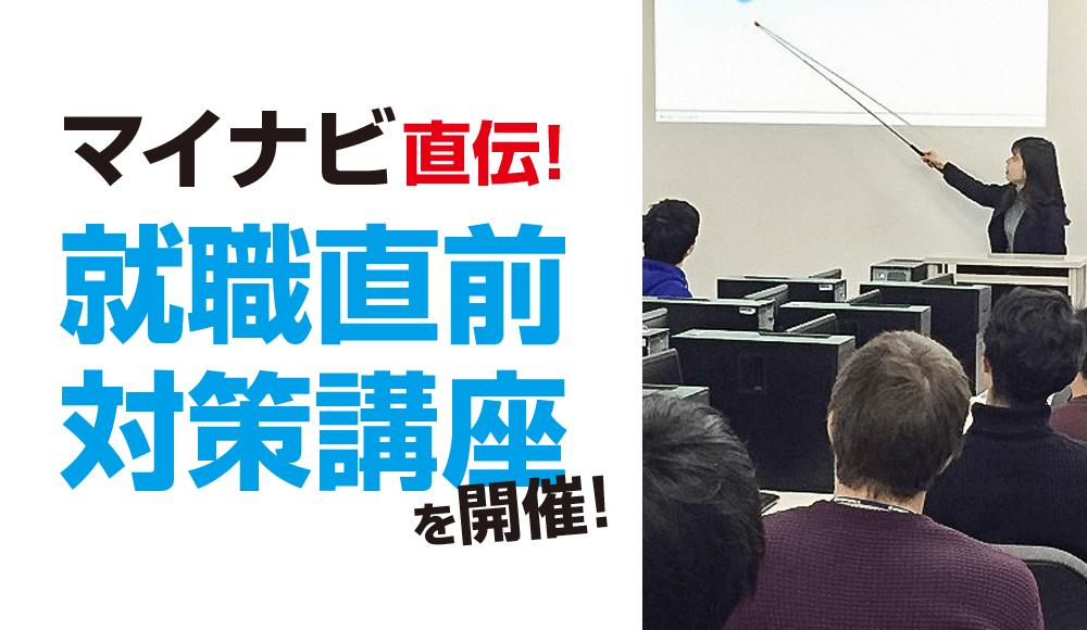 情報ビジネス学科1年生・マイナビ就職講座開催!