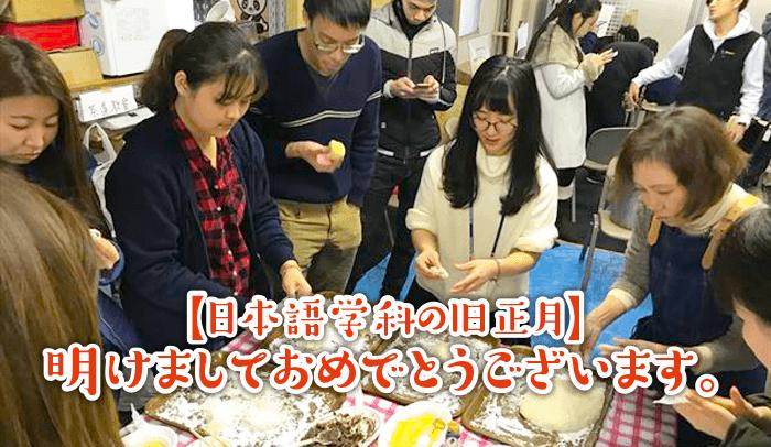 【日本語学科の旧正月】明けましておめでとうございます。