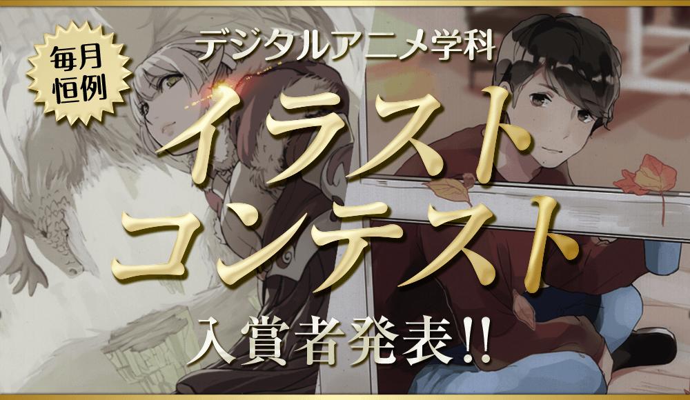 【デジタルアニメ学科】イラストコンテスト入賞者発表~!(11・12月分)