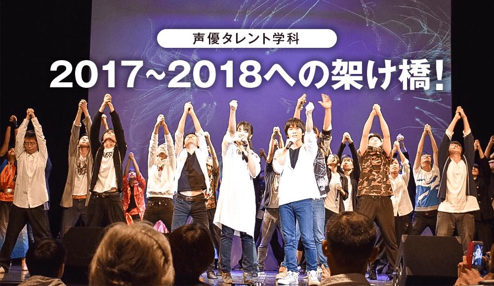 声優タレント学科2017〜2018への架け橋!