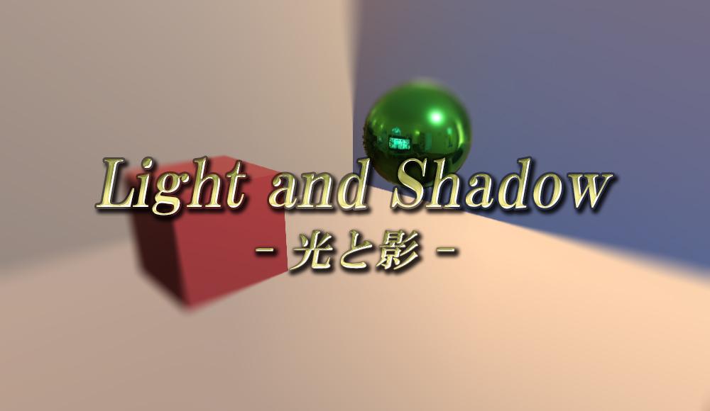 Light and Shadow -光と影- ゲームソフト分野の2年生が学ぶ技術「シェーダ」とは?