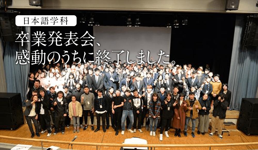 【日本語学科】卒業発表会、感動のうちに終了しました。