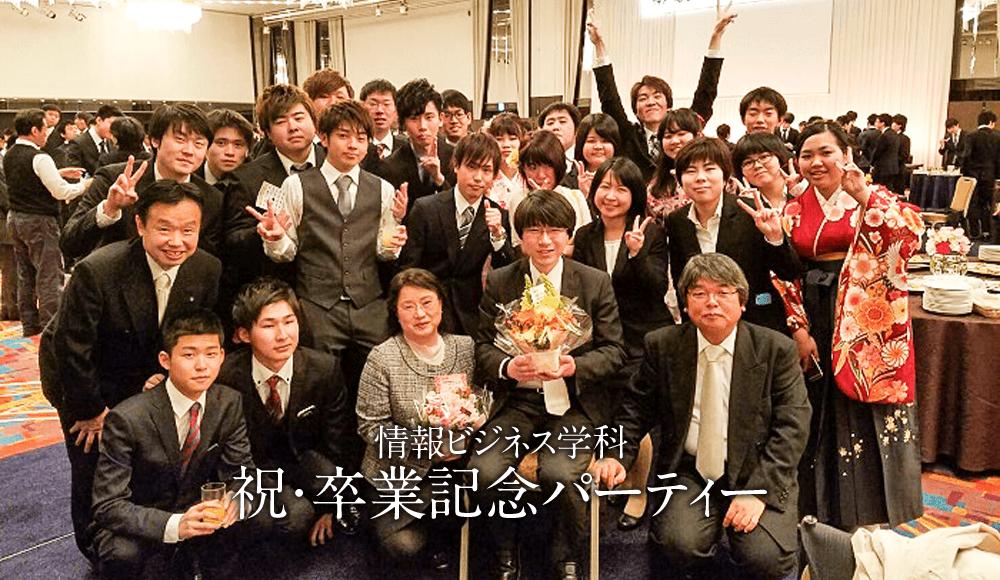 【情報ビジネス学科】祝・卒業記念パーティー