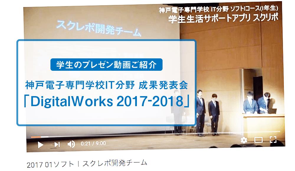 【学生のプレゼン動画ご紹介】神戸電子専門学校IT分野の成果発表会「DigitalWorks2017-2018」