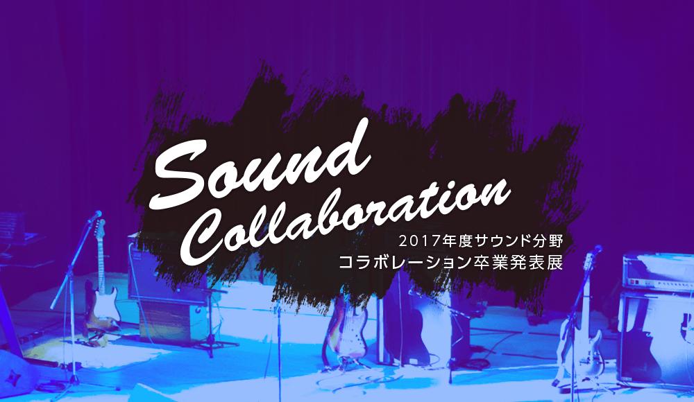 2017年度サウンド分野コラボレーション卒業発表展