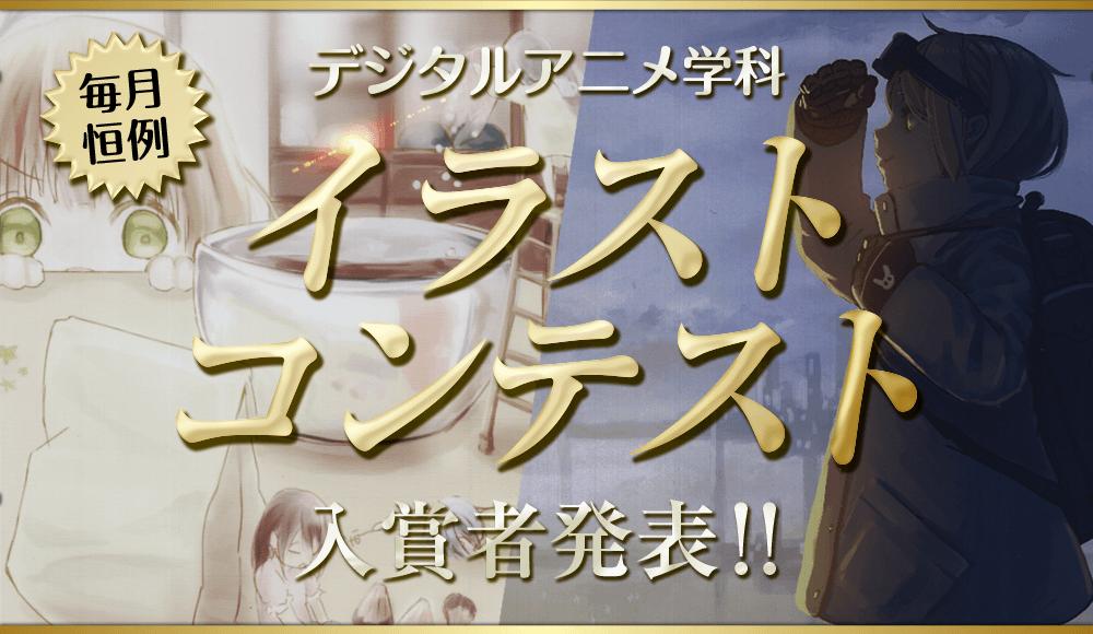 【デジタルアニメ学科】イラストコンテスト発表~!!(1月、2月分)