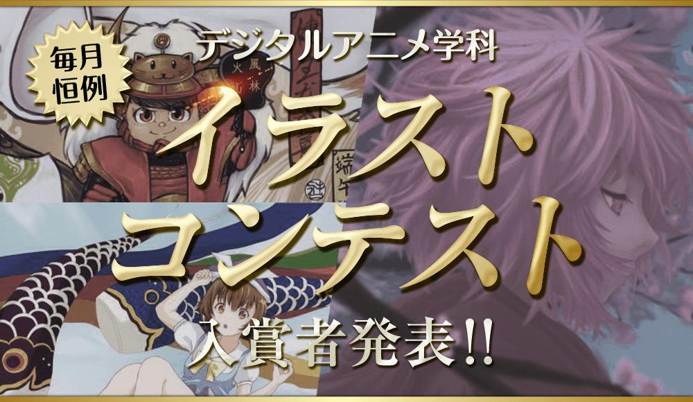 【デジタルアニメ学科】イラストコンテスト入賞者発表~!!(4月、5月分)