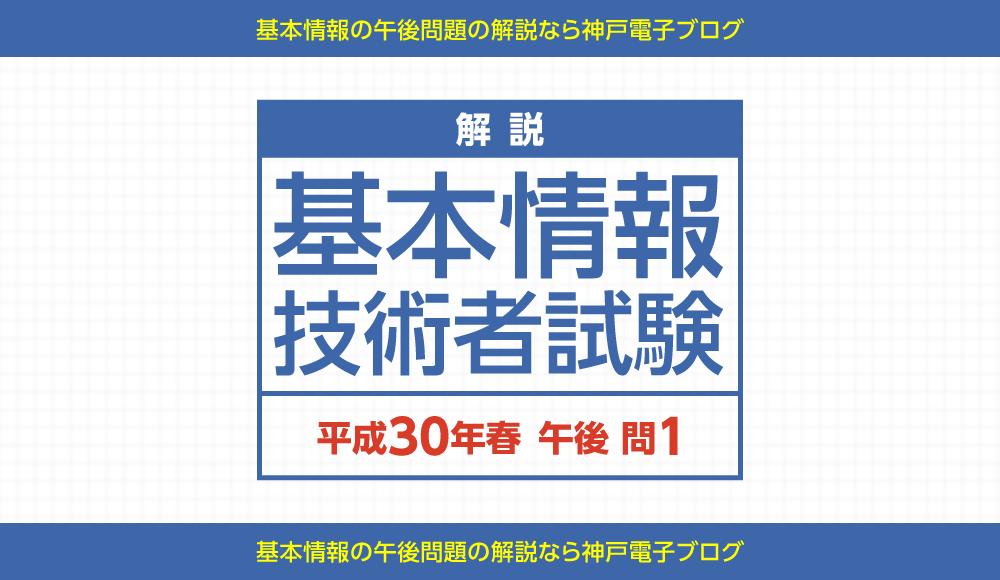 【解説】平成30年度 春 基本情報技術者試験 【問1】