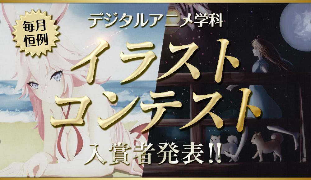 【デジタルアニメ学科】イラストコンテスト入賞者発表~!!(6月、7月分)