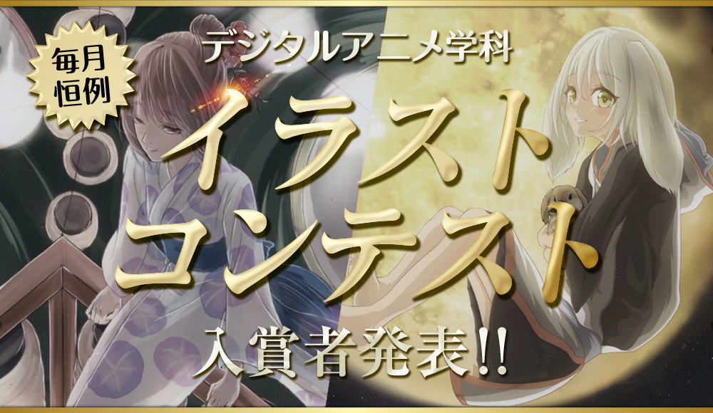 【デジタルアニメ学科】イラストコンテスト入賞者発表~!!(8月、9月分)