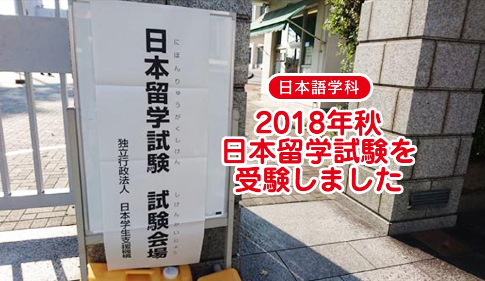 【日本語学科】2018年秋、日本留学試験を受験しました。