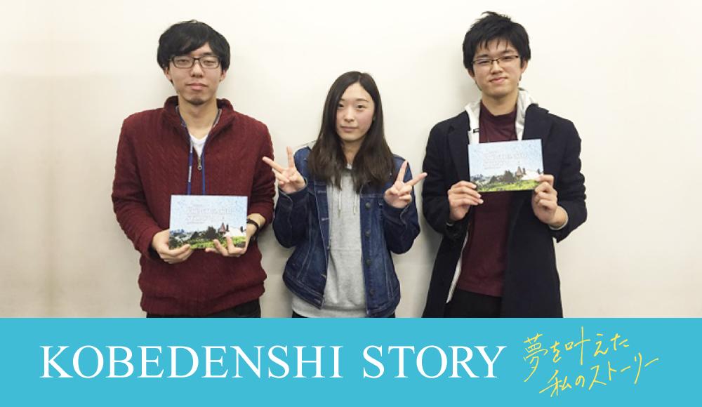 KOBEDENSHI STORY~夢を叶えた私のストーリー~制作中!