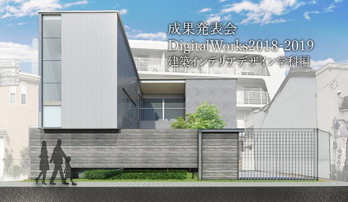 成果発表会DigitalWorks2018-2019<建築インテリアデザイン学科編>