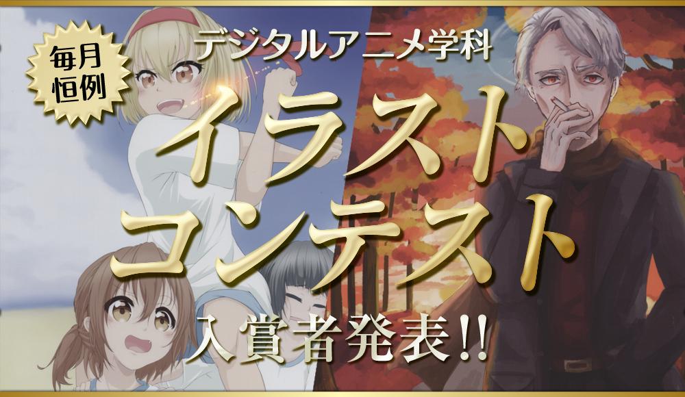 【デジタルアニメ学科】イラストコンテスト入賞者発表~!!(10月、11月分)