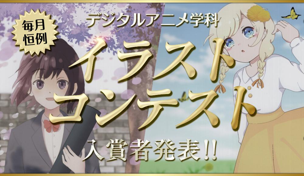 【デジタルアニメ学科】イラストコンテスト入賞者発表~!!(3月、4月分)