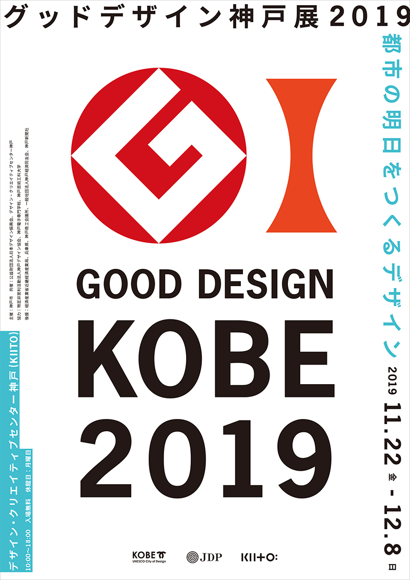 関西で唯一の「グッドデザイン神戸展 2019」 に神戸電子専門学校が協力しています。