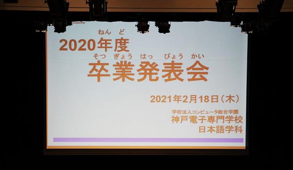 日本語学科2020年度卒業発表会