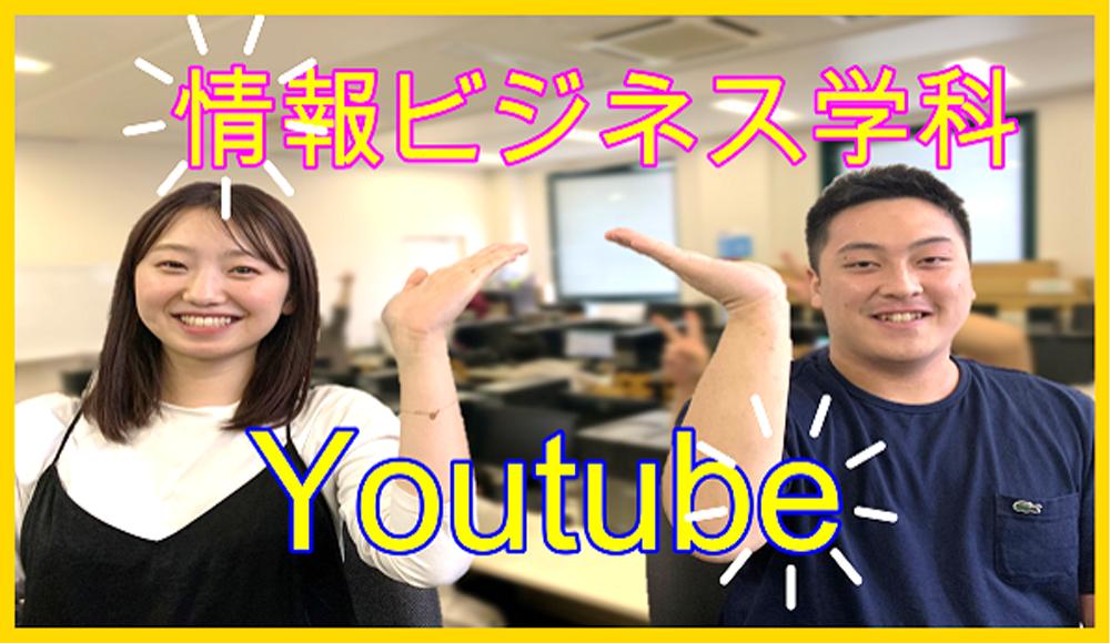 情報ビジネス学科!学生による学科紹介Yotube!!