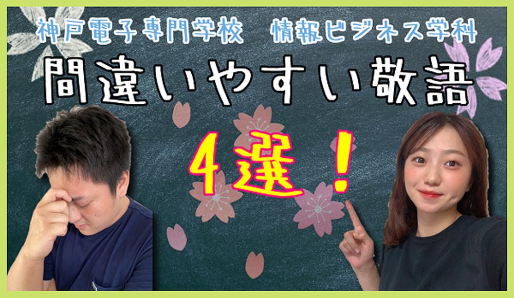 情報ビジネス学科!学生による学科紹介Yotube Part2!!